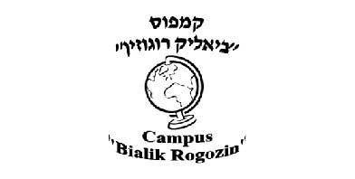 CAMPUS_BIALIK_ROGZIN__DONATION_