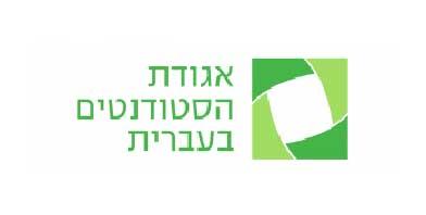 HEB_SDUDENT_AGUDA__DONATION_