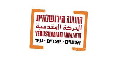 YERUSHALMIT_MOVEMENT__DONATION_
